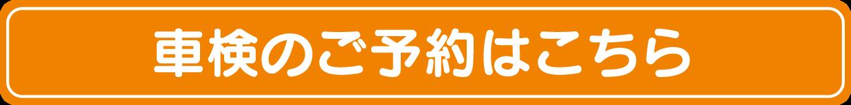 shakenyoyaku